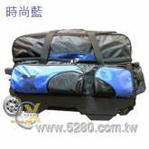 5280豪华拉桿式保龄球三球袋-时尚蓝