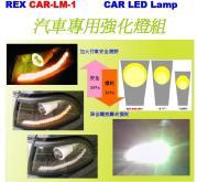 車燈客製化