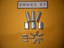塑胶膜电容素子