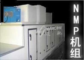 NMP回收機