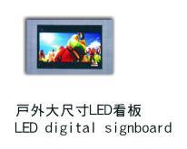 戶外大尺寸LED看板