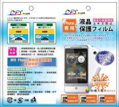 I PHONE 3G專用型螢幕保護貼