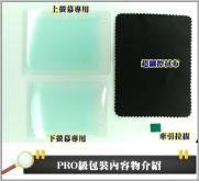 NDSL螢幕保護貼