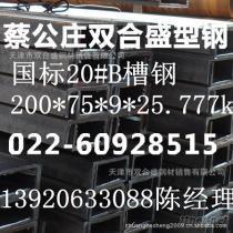 150日標槽鋼角鐵