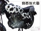 G01-1 黑白乳牛, 机车油箱套, 档车油箱包, 绒毛款