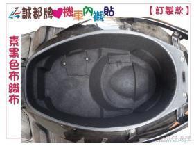 J-04.1 機車置物箱黑色內襯貼(厚0.4cm )已切割-馬桶內襯 .勁戰.MANY.高手,KIWI.RS,GSR,BWS,RSZ,tini,VJR,JR
