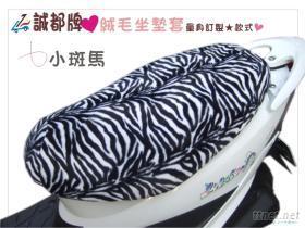 A15, 韓國絨毛, 斑馬紋, 機車坐墊套, 摩托車椅套, 不含防水透明椅套