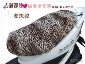 A11, 韓國絨毛, 野感虎豹紋, 機車椅套, 摩托車坐墊套