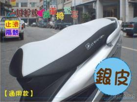 AE-2 銀黑款 防水機車椅套