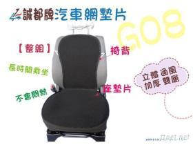 G08-3, 雙層隔熱坐墊片, 汽車, 辦公椅專用, 加大尺寸, 整組-含椅背