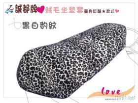A1, 黒白豹紋, 韓國高級絨毛, 機車椅套