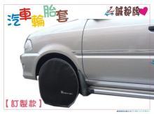 汽车轮胎套组/4只, 皮革款