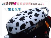 A02, 黑白乳牛, 絨毛, 機車坐墊套, 椅套