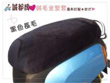 长毛, 素黑色, 高级韩国绒毛, 椅车坐垫套, A08