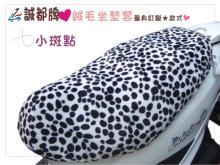 A12, 韓國絨毛, 101忠狗, 小斑點, 機車椅套, 座墊套, 不含防水透明椅套