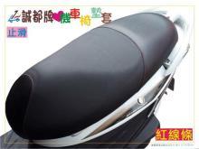 AE-8 紅線條系列, 機車座墊套, 止滑機車座墊皮椅套