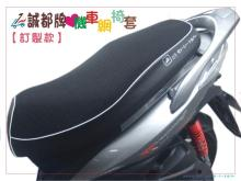 厚0.6cm 機車隔熱椅套, 合車款椅墊製作