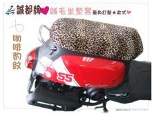 誠都牌, A01, 韓國絨毛, 豹紋, 機車坐墊套, 摩托車椅套