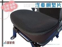 雙層 隔熱 汽車網墊, 辦公椅椅套