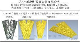 2D&3D 立体图稿