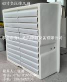 防腐排風扇