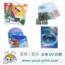 资料夹系列 / 塑胶材料 彩色UV印刷