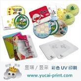 滑鼠墊系列 / 塑膠材料 彩色UV印刷