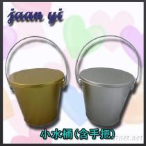 小水桶(含手把,蓋子)
