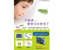 螢光魚寶寶配件包-DIY生態孵育組