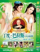 DVD光碟