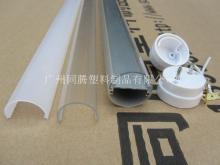 T8 LED日光燈外殼,鋁合金+PC罩+燈頭