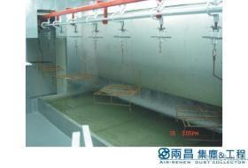 集塵設備/工程