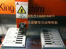 螺母自動埋植機 / 螺母自動熱熔機