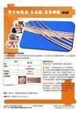 单方向结晶(长晶粒)无氧铜线 PC-03