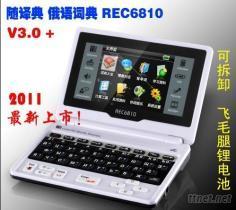 電子詞典翻譯機學習機