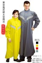 東京風 尼龍太空雨衣