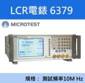 LCR 電錶/阻抗分析儀
