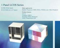 單片式LCOS系統用光學器件