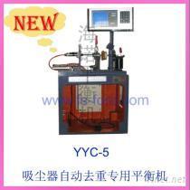 吸尘器整机自动去重专用平衡机