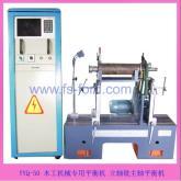 木工机械专用平衡机