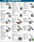 自行車維修工具:花鼓扳手/腳踏扳手/車頭碗扳手