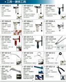 自行車專業工具:鏈條工具