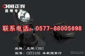 CHT3168/A 車載搜索燈