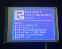 5.7寸320240點陣RS232串口液晶模塊