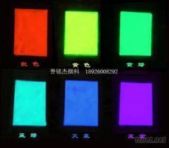 夜光粉,夜光顏料,反光材料