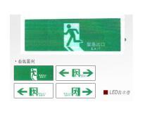 LED出口、避難方向指示燈
