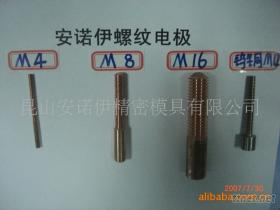 加工訂做螺紋電極,非標螺紋電極訂制
