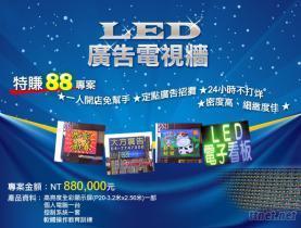 LED 廣告電視牆