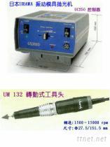 电动模具抛光机