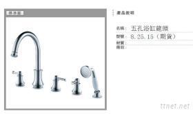 五孔浴缸龍頭